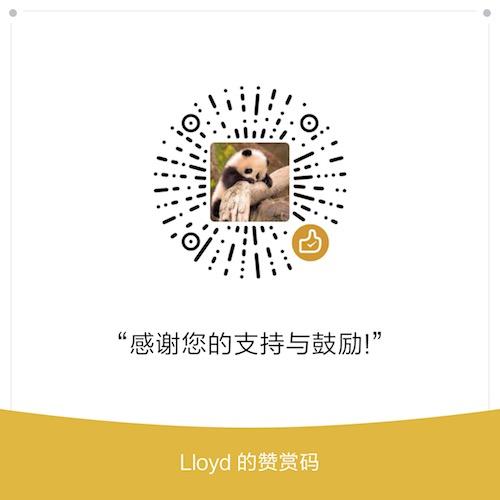 罗伊德|Lloyd 微信支付